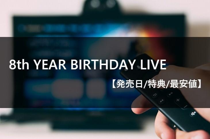 【発売日/特典/最安値】乃木坂46 8thYEAR BIRTHDAY LIVE Blu-ray&DVD まとめ