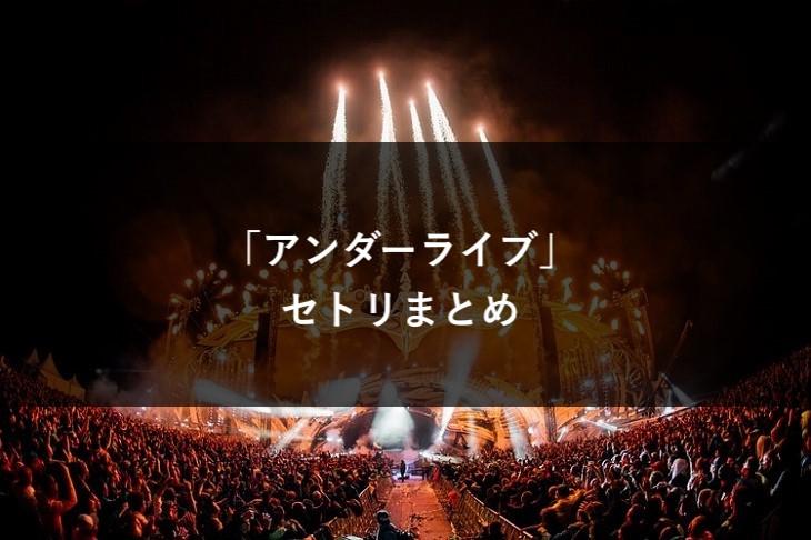 乃木坂46「アンダーライブ」 全セトリまとめ【アンダラの全て】