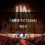 【セトリ】乃木坂46 4期生ライブ2020 @配信ライブ