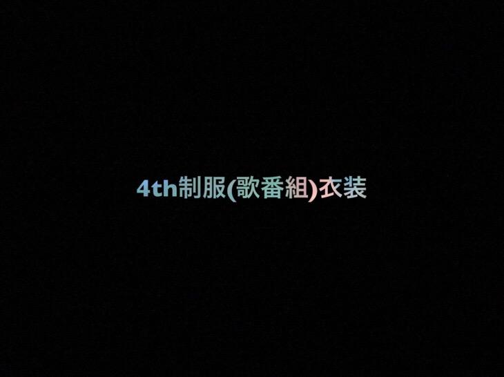 日向坂46 生写真「4th制服 (歌番組) 衣装」レート表