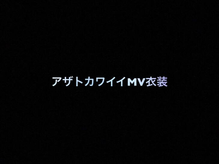 日向坂46 生写真「アザトカワイイMV衣装」レート表