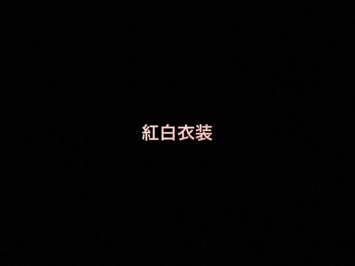 日向坂46 生写真「紅白衣装」レート表