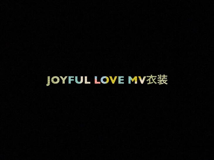 日向坂46 生写真「JOYFUL LOVE MV衣装」レート表