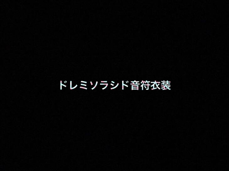 日向坂46 生写真「ドレミソラシド音符衣装」レート表