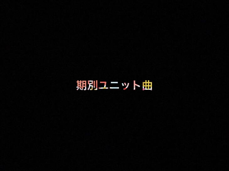 日向坂46 生写真「期別ユニット曲」レート表