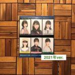 【乃木坂46】生写真 全種類一覧 2021年ver「画像付き」