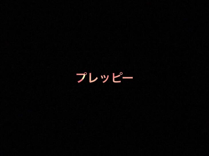 乃木坂46 生写真「プレッピー」レート表