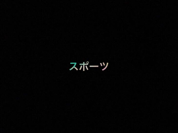乃木坂46 生写真「スポーツ」レート表