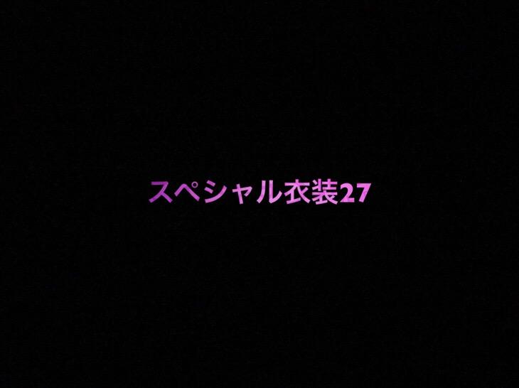 乃木坂46 生写真「スペシャル衣装27」レート表