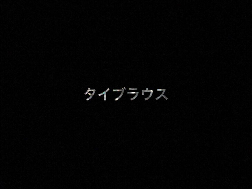 乃木坂46 生写真「タイブラウス」レート表