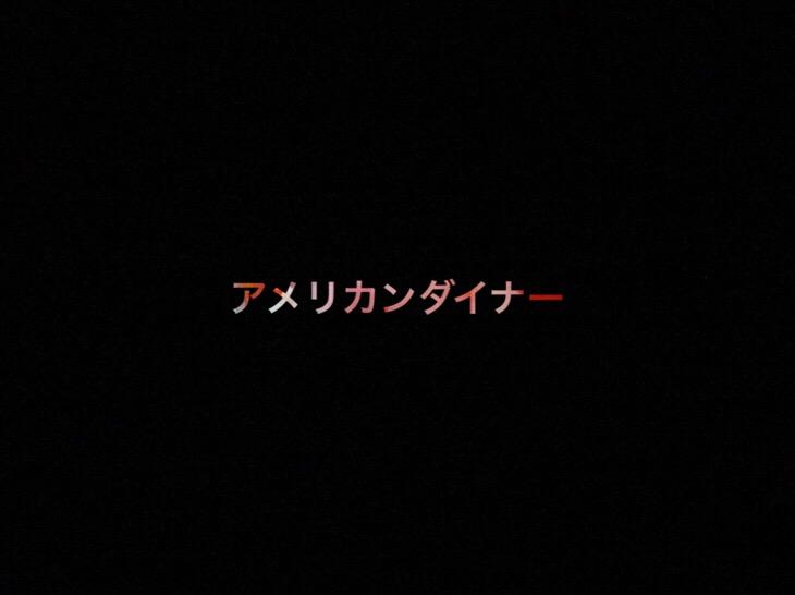 乃木坂46 生写真「アメリカンダイナー」レート表
