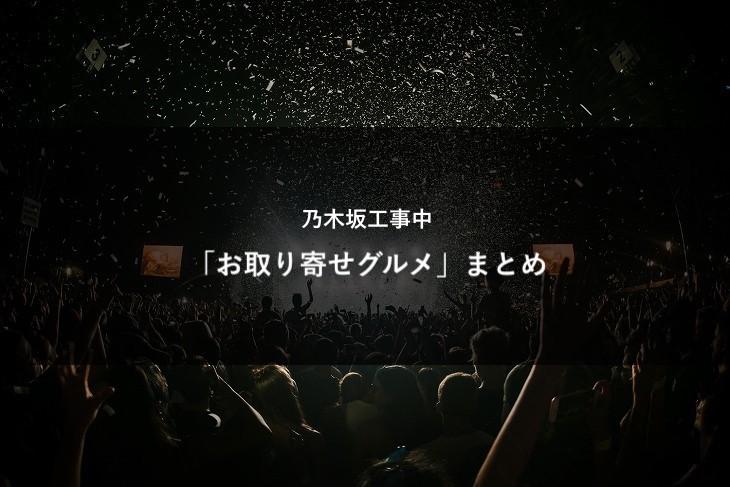 【乃木坂46】乃木坂工事中で紹介された「お取り寄せグルメ」まとめ