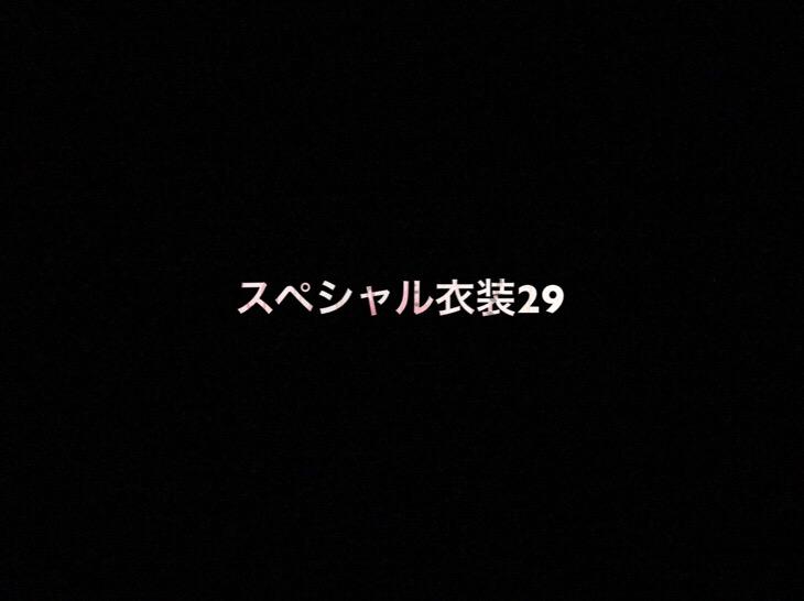 乃木坂46 生写真「スペシャル衣装29」レート表