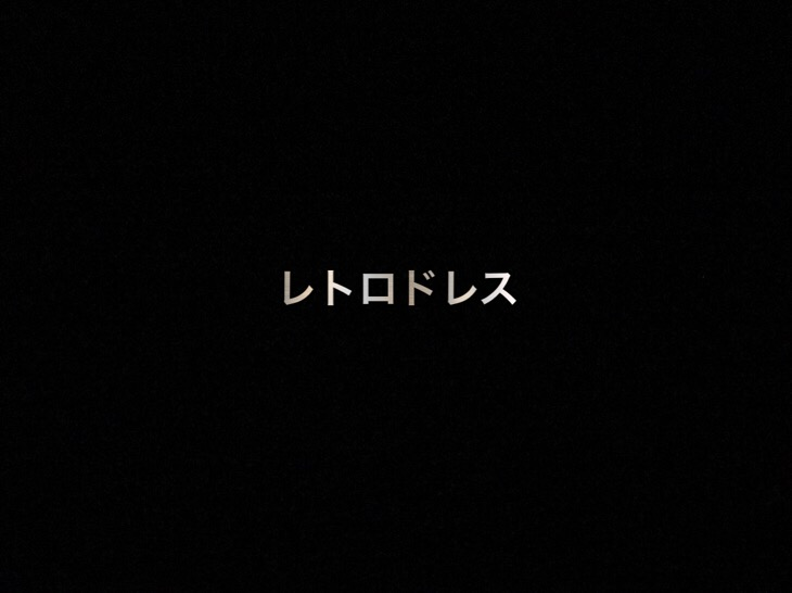 乃木坂46 生写真「レトロドレス」レート表