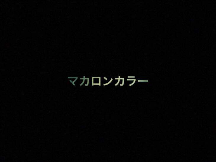 乃木坂46 生写真「マカロンカラー」レート表