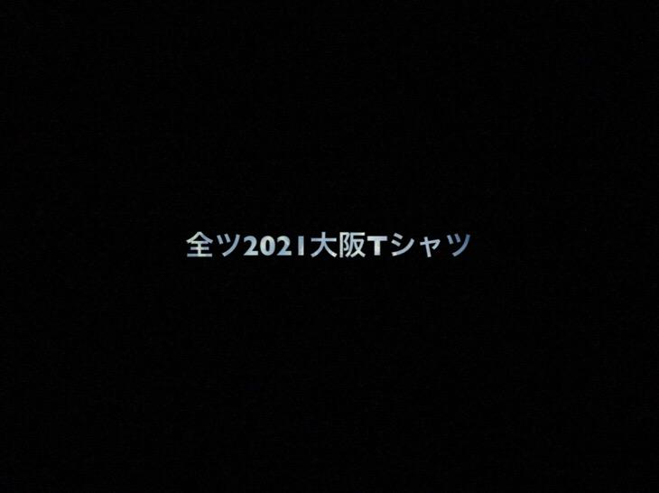 乃木坂46 生写真「全ツ2021大阪Tシャツ」レート表