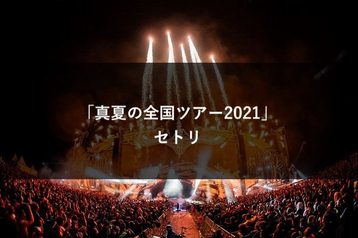 【セトリ】乃木坂46 真夏の全国ツアー2021 @東京ドーム/大阪/宮城/名古屋/福岡