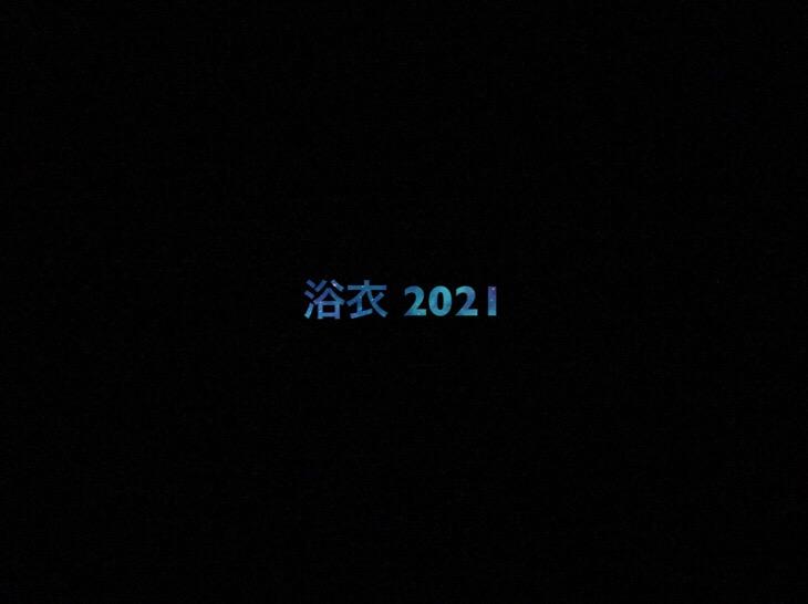 乃木坂46 生写真「浴衣 2021」レート表