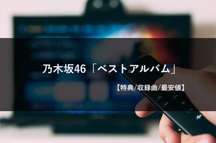 【乃木坂46】ベストアルバム発売決定!! 特典&収録曲&最安値をまとめてみた